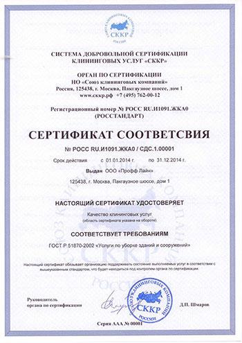 Сертификация в сфере клининга сертификат исо 9001 иркутск